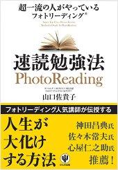 超一流の人がやってるフォトリーディング速読勉強法(かんき出版)