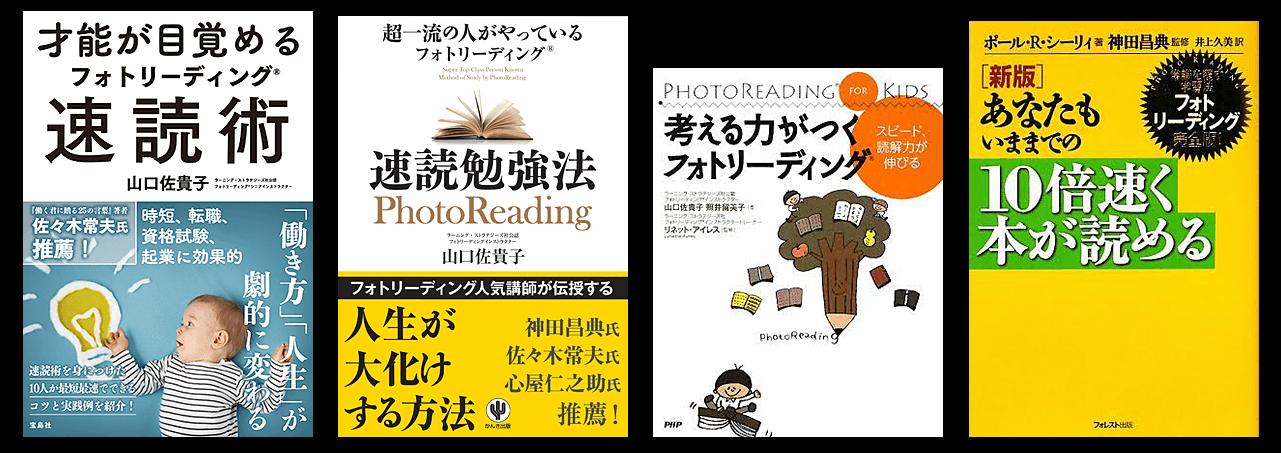 速読勉強法・考える力がつくフォトリーディング・10倍速く本が読める