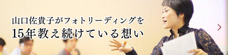 山口佐貴子がフォトリーディングを15年教え続けている想い