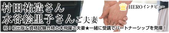 フォトリーディング体験談 HEROインタビュー村田祐造さん、水谷絵里子さんご夫妻さん