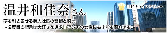 フォトリーディング体験談 HEROインタビュー 友里さん