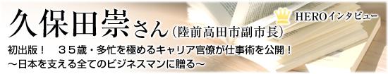 フォトリーディング体験談 HEROインタビュー久保田崇さん