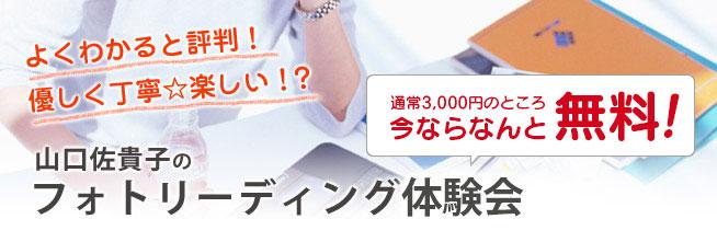 山口佐貴子のフォトリーティング通常有料の説明会