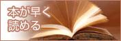 本が速く読める